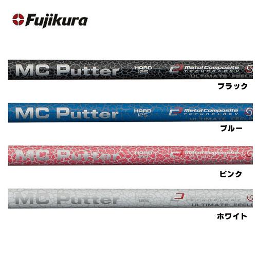 フジクラシャフト【FUJIKURA MC PUTTER SHAFT】*ヘッド、グリップ別売