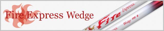 コンポジットテクノ シャフト【COMPOSITE TECHNO FIRE EXPRESS WEDGE SHAFT】*ヘッド、グリップ別売