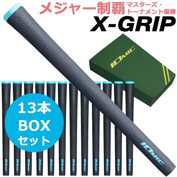 数量限定品 13本BOXセット 2021 イオミック X-GRIP 松山英樹使用モデル