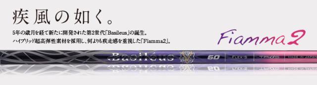 トライファス シャフト【BASILEUS Fiamma2 DR SHAFT】*ヘッド、グリップ別売