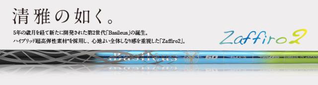 トライファス シャフト【BASILEUS Zaffiro2 DR SHAFT】*ヘッド、グリップ別売