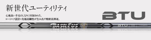 トライファス シャフト【BASILEUS Tour UT BTU SHAFT】*ヘッド、グリップ別売