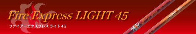 コンポジットテクノ シャフト【COMPOSITE TECHNO FIRE EXPRESS LIGHT45 DR SHAFT】*ヘッド、グリップ別売