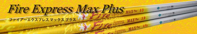 コンポジットテクノ シャフト【COMPOSITE TECHNO FIRE EXPRESS MAX Plus DR SHAFT】*ヘッド、グリップ別売