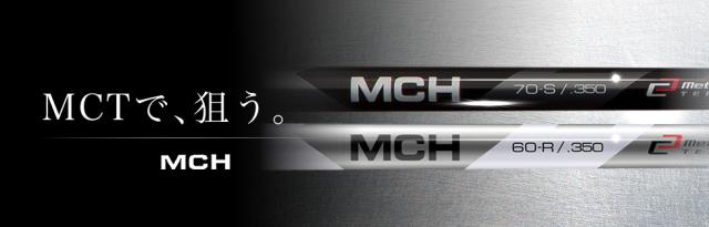 フジクラシャフト【FUJIKURA MCH SHAFT】*ヘッド、グリップ別売