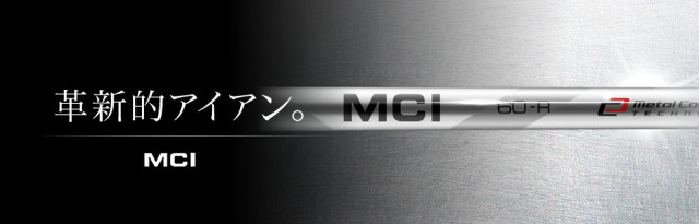 フジクラシャフト【FUJIKURA MCI 120 SHAFT】*ヘッド、グリップ別売
