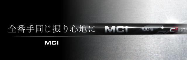 フジクラシャフト【FUJIKURA MCI BLACK SHAFT】*ヘッド、グリップ別売