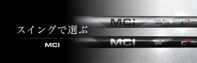 フジクラシャフト【FUJIKURA MCI SOLID/MILD 85WEDGE SHAFT】*ヘッド、グリップ別売