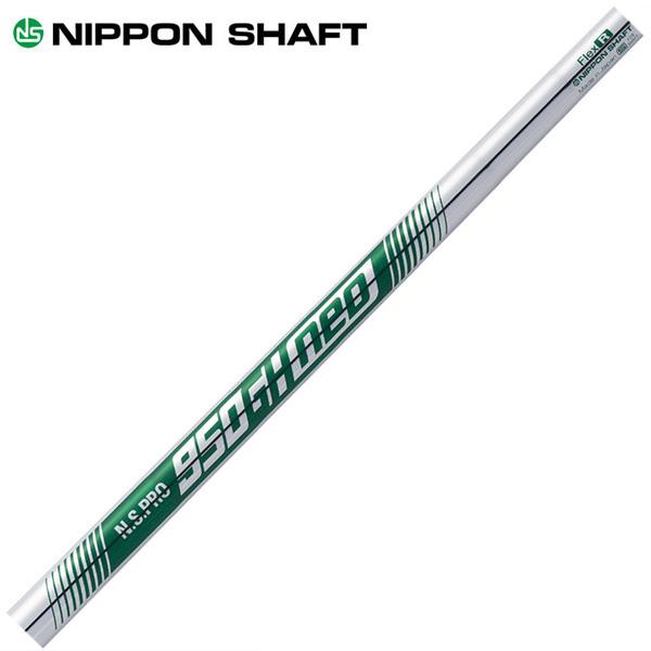 日本シャフト【NS PRO 950GH NEO IRON SHAFT】*ヘッド、グリップ別売