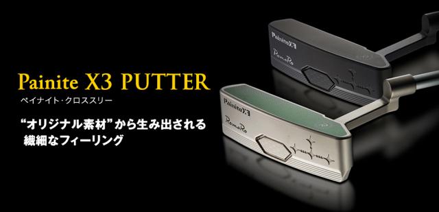 ロマロ パター【RomaRo Painite X3 PUTTER】 ヘッドカバー付