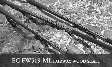 エッジワークス シャフト【EDGE WORKS EG FW519-ML FW SHAFT】*ヘッド、グリップ別売