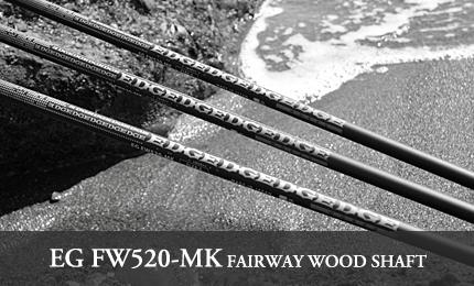 エッジワークス シャフト【EDGE WORKS EG FW520-MK FW SHAFT】*ヘッド、グリップ別売