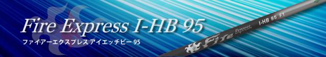 コンポジットテクノ シャフト【COMPOSITE TECHNO FIRE EXPRESS I-HB 95 SHAFT】*ヘッド、グリップ別売