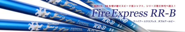 コンポジットテクノ シャフト【COMPOSITE TECHNO FIRE EXPRESS RR-B DR SHAFT】*ヘッド、グリップ別売