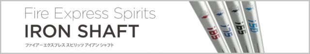 コンポジットテクノ シャフト【COMPOSITE TECHNO FIRE EXPRESS Spirits IRON SHAFT】*ヘッド、グリップ別売