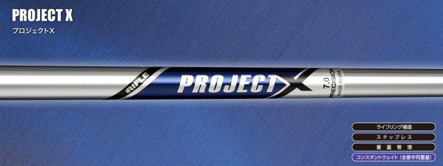 トゥルーテンパー シャフト【PROJECT X IRON SHAFT】*ヘッド、グリップ別売
