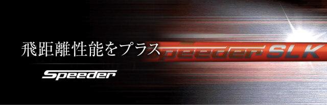 フジクラシャフト【FUJIKURA SPEEDER SLK TYPE-D DR SHAFT】*ヘッド、グリップ別売