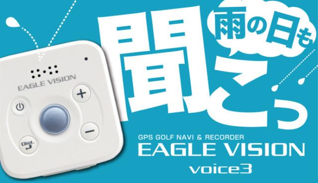 イーグルビジョン ゴルフナビ【EAGLE VISION VOICE3】