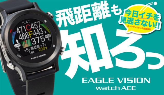 イーグルビジョン ゴルフナビ【EAGLE VISION watch ACE】