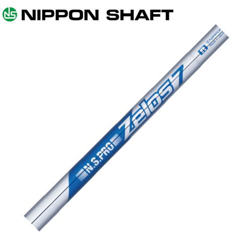 日本シャフト【NS PRO ZELOS 7 IRON SHAFT】*ヘッド、グリップ別売