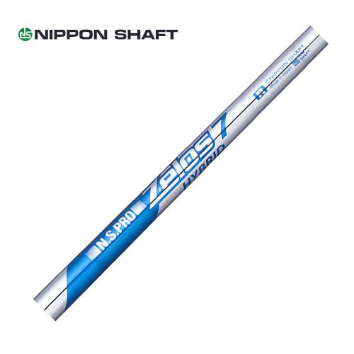 日本シャフト【NS PRO ZELOS 7 HYBRID SHAFT】*ヘッド、グリップ別売