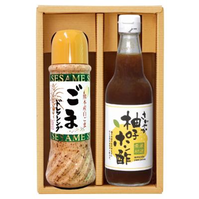 国産白ごまドレッシング・ポン酢セット【135】