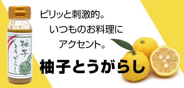 柚子とうがらし バナー