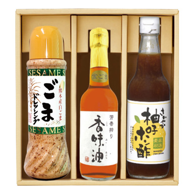 国産白ごまドレッシング・香味油金・ポン酢セット【152】
