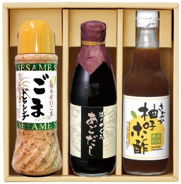 国産白ごまドレッシング・あごだし・ポン酢セット【143】