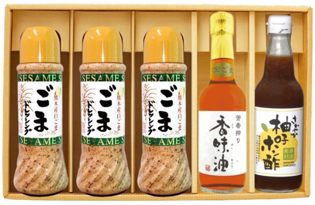国産白ごまドレッシング3本・香味油・ポン酢セット【179】
