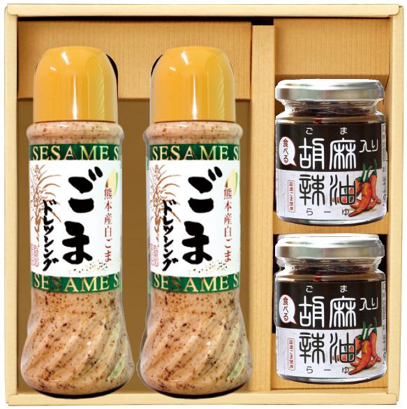 国産白ごまドレッシング2本・国産胡麻辣油2個セット【369】