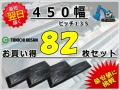 ゴムパット 450 P135 82枚セット 東日