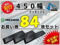 ゴムパット 450 P135 84枚セット 東日