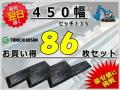 ゴムパット 450 P135 86枚セット 東日