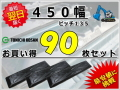 ゴムパット 450 P135 90枚セット 東日