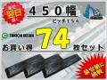 ゴムパット 450 P154 74枚セット 東日
