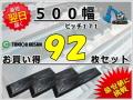 ゴムパット 500 P171 92枚セット 東日
