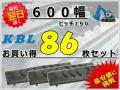 ゴムパット 600 P190 86枚セット KBL