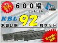 ゴムパット 600 P190 92枚セット KBL