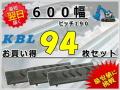 ゴムパット 600 P190 94枚セット KBL