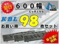 ゴムパット 600 P190 98枚セット KBL