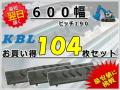 ゴムパット 600 P190 104枚セット KBL