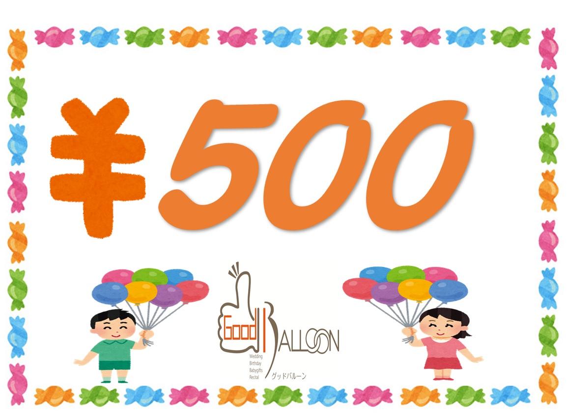 カスタマイズバルーン500円