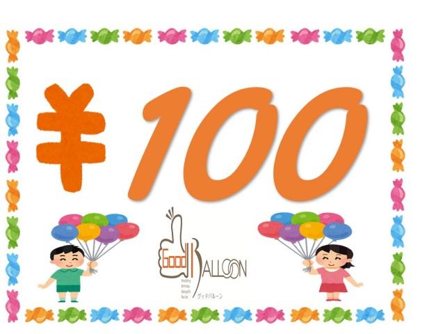 カスタマイズバルーン100円