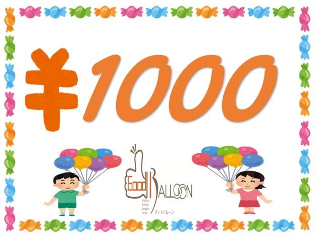 カスタマイズバルーン1000円