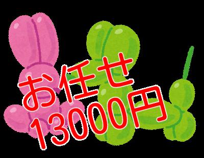 バルーン電報ギフトDX北九州限定000