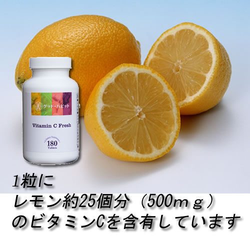ビタミンCフレッシュ