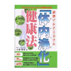 植物マルチミネラル『体内浄化』健康法
