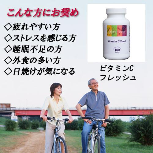 ビタミンCフレッシュ おすすめ