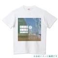 GOODWAVEオリジナル 平成ー令和 記念Tシャツ B 受注生産
